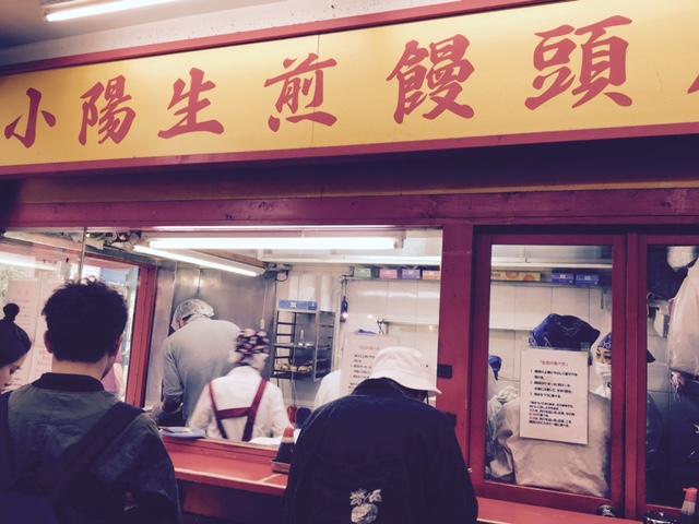 肉汁溢れる美味しさ。行列が絶えない「小陽生煎饅頭屋」の焼小籠包