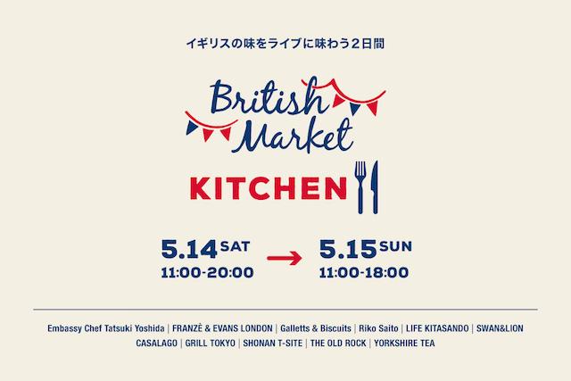 【5月14〜15日開催】イギリスを旅した気分になれる「ブリティッシュマーケット」