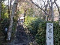 【京都】極楽へ行く数と同じ階段をのぼる。鈴虫寺の幸福地蔵菩薩