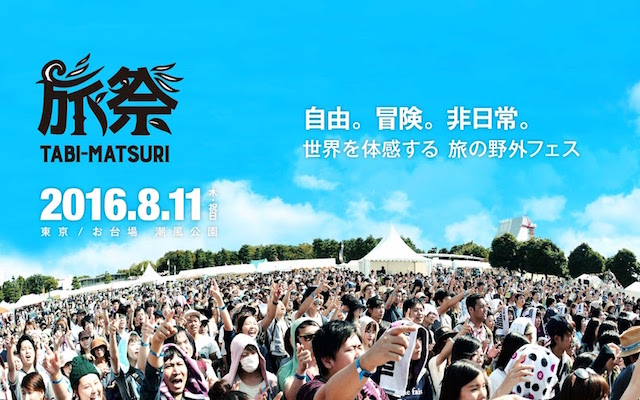 「旅祭2016」にMAN WITH A MISSIONの出演が決定!