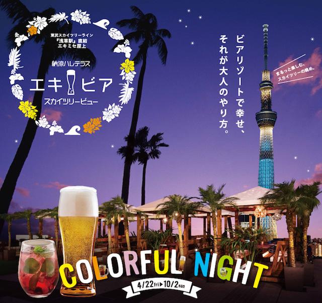 今週どこ行く?東京都内近郊おすすめイベント【6月27日〜7月3日】無料あり