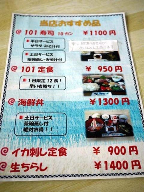 秋田観光で立ち寄りたい。安くておいしい「101号線ドライブイン」