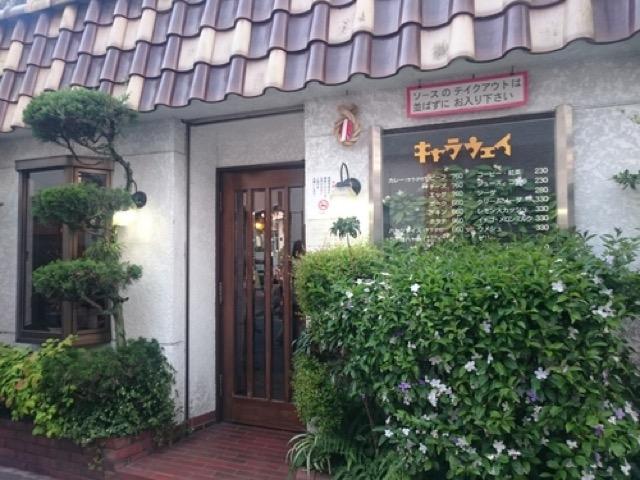 【鎌倉】安心する味。行列ができる老舗カレー屋「キャラウェイ」
