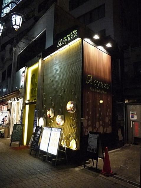 【恵比寿】フォアグラチャップスにアナゴピザ!?斬新で贅沢なイタリアン