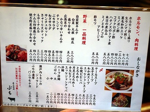 【赤坂】この値段でこのお肉?!ランチがお得すぎる「焼肉ぶち」