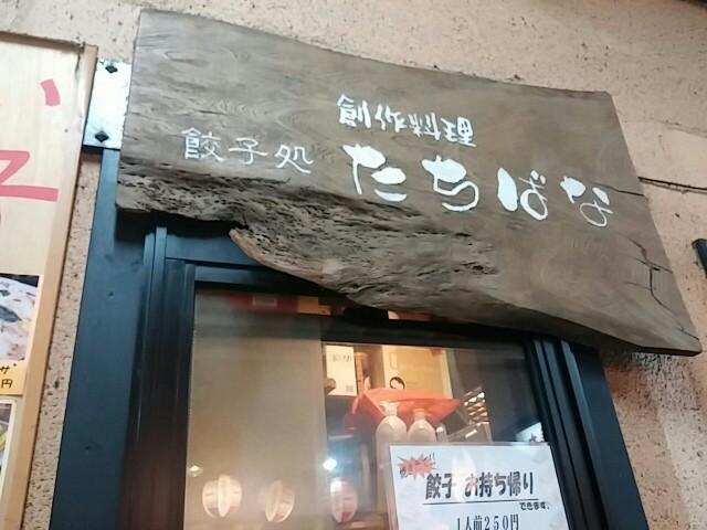 なんと餃子が0円!?通いたくなる魅力的なお店、高円寺「餃子処たちばな」