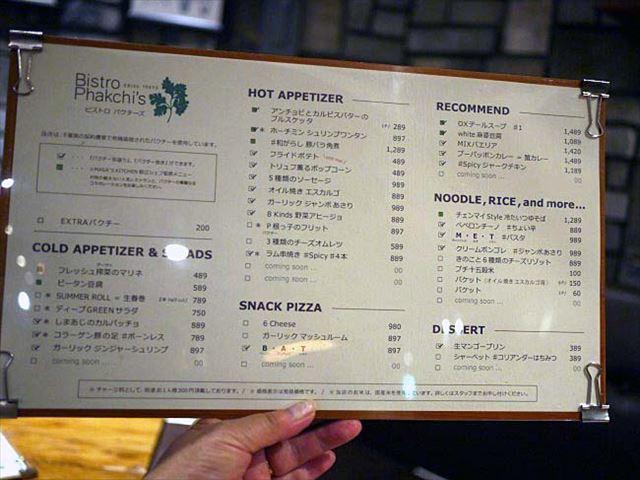 【恵比寿】店内の9割が女性!パクチー好きが集う「ビストロパクチーズ」