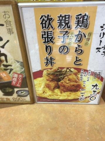 【新橋ランチ】とろとろの親子丼を。究極の欲張り丼も気になる「一番どり」