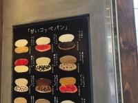 ディスプレイが可愛い!種類豊富なお惣菜と甘いコッペパン美味しいお店