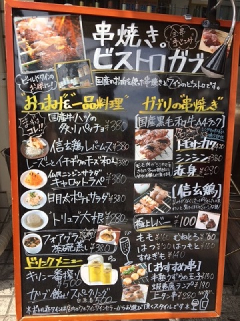 赤のスパークリング「なみなみ」が300円。大人気の「ビストロガブリ」