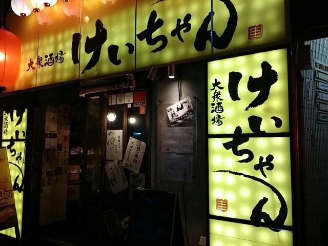 【神保町】メガ食と希少焼酎が安い。フラっと寄れる気軽な「けいちゃん」