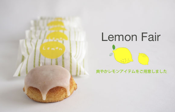 人気の「ロミユニ」レモンフェア限定品が完売なので店で直接買って食べてみた