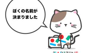 TABIZINEキャラ「世界を旅する指ネコ」の名前が決定しました!!