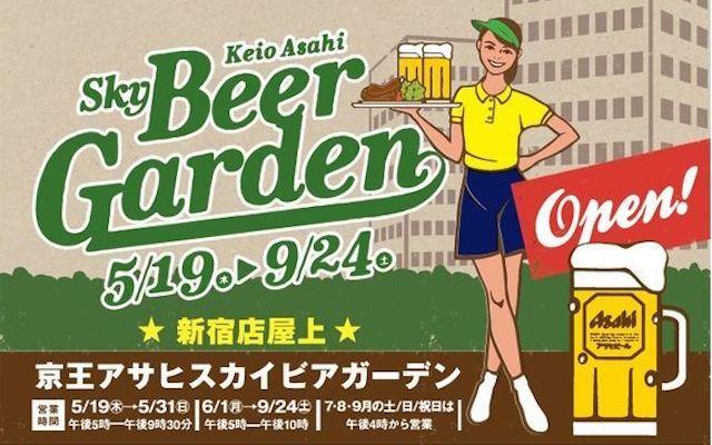 【東京】今日も頑張ったご褒美は、ナイスビューのビアガーデン
