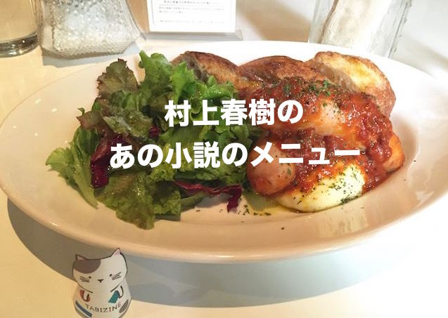指ネコ「またたび」ソロ活連載【4】小説に登場するメニューが味わえるカフェ