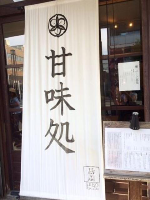 甘味処「北斎茶房」の贔屓にしたい白玉ぱふぇ!