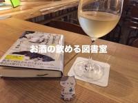 指ネコ「またたび」ソロ活連載【5】お酒を飲みながら読書できる隠れ家