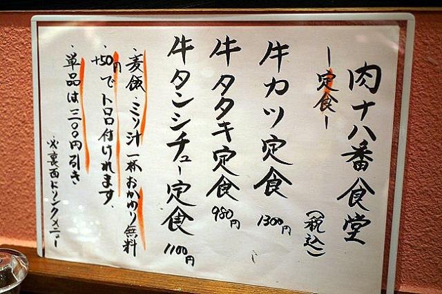 あの人気メニューをランチでお気軽に。大井町の肉十八番屋食堂