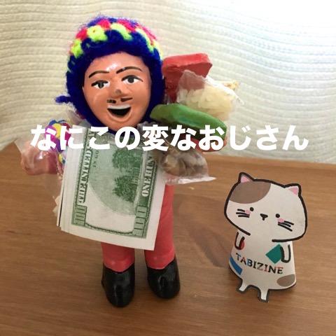 【指ネコ「またたび」のつぶやき】ペルーのお土産、エケコ人形をもらったよ。