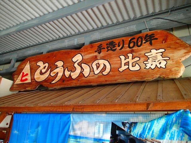 60年の歴史を持つ手造り豆腐屋さん。石垣の「とうふの比嘉」でランチ
