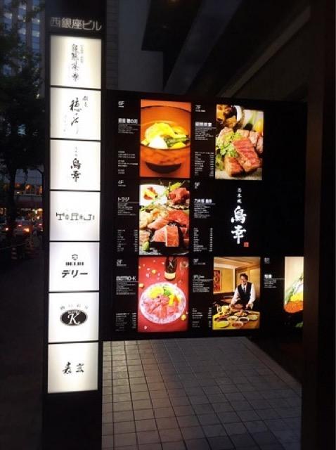 【銀座】水晶板でA5ランクの熟成肉を焼くリッチなお店「ビストロK」