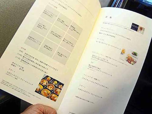 満足の機内食!JAL(成田~ニューヨーク)ビジネスクラスの感想
