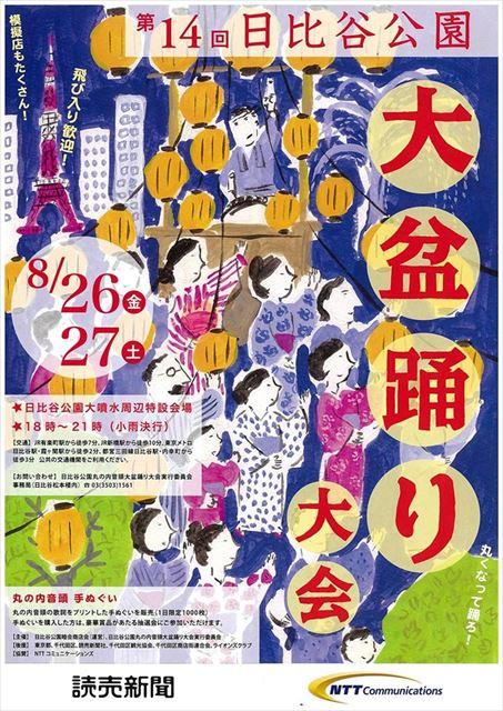 今週どこ行く?東京都内近郊おすすめイベント【8月22日〜8月28日】無料あり