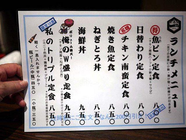 【神保町】不定期開催!500円ランチが絶対お得な「魚一」