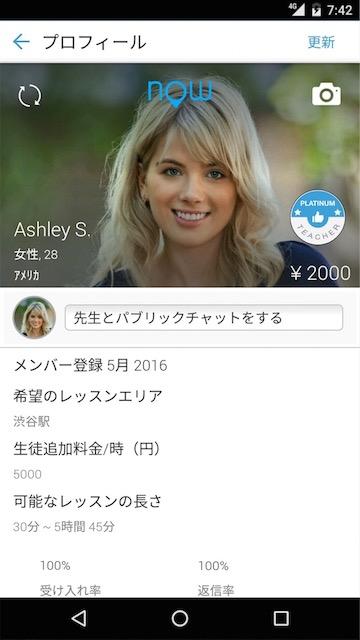 英会話のマッチングアプリが便利そう、マンツーマンが1時間1000円〜
