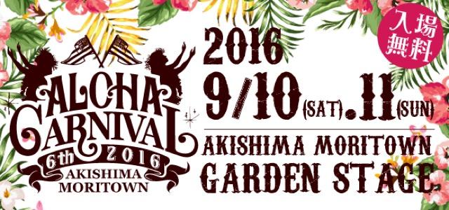今週どこ行く?東京都内近郊おすすめイベント【9月5日〜9月11日】無料あり