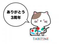 【TABIZINE3周年】この3年間のトレンドを記事で振り返ってみました