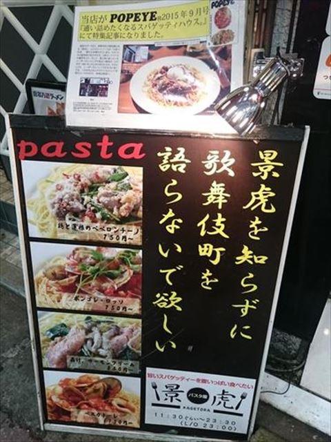 「景虎」を知らずに歌舞伎町は語れない?!1人でも食べられる本格パスタ