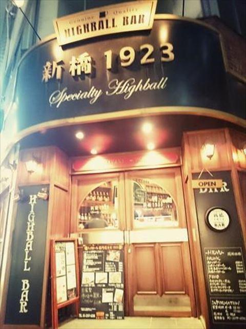 ハイボール専門店で飲み比べ!ノスタルジックなバー「新橋1923」