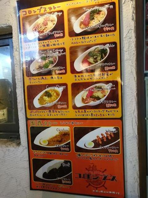 ほどよいスパイスがクセになる!三田で大人気のコロンブスのカレー