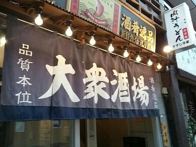 このボリュームと種類で500円!?お刺身盛りが魅力的な大人気居酒屋