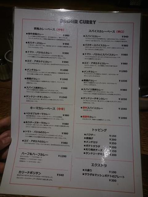 【三田】スパイス香るパクチーカレー!種類豊富なこだわりのカレー店