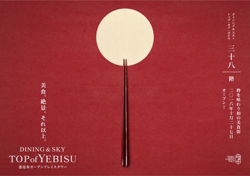 明日開店!眺め最高の恵比寿GP38階「鮨たか」限定寿司ランチがコスパ抜群!