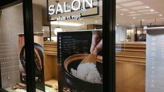 【銀座】お米の美味しさ再発見。洗練された美味しいSALONのおにぎり