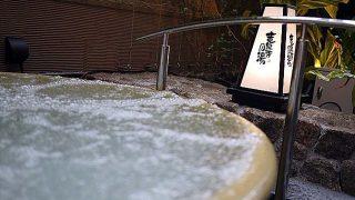 ピカピカの温泉施設で疲れとサヨナラ!9月10日オープン「竜泉寺の湯」