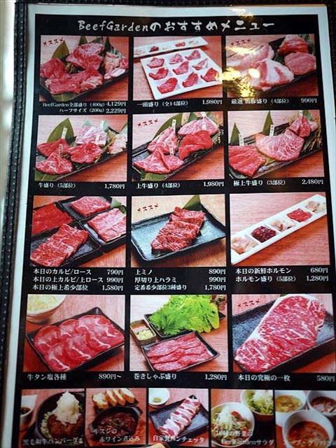 【恵比寿】様々な種類のお肉が食べられる!コースがお得なお店を発見