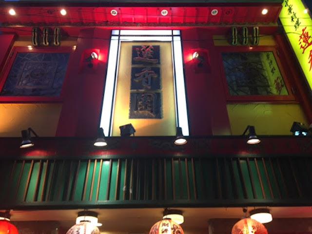 ボリュームたっぷりでリピート決定!横浜中華街で出会った「蓮香園」