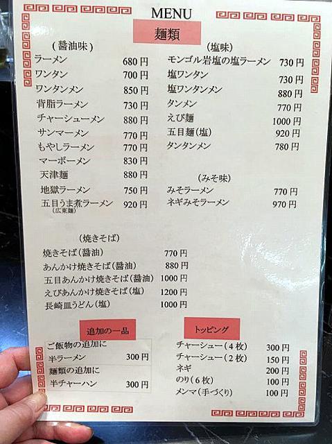 ラーメン、チャーハン大盛りと餃子がついて1000円!メガ盛りなお店