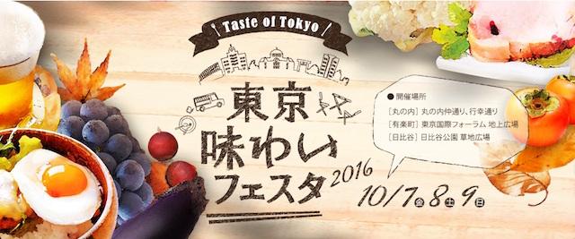 今週どこ行く?東京都内近郊おすすめイベント【10月3日〜10月9日】無料あり