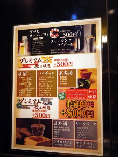 新宿駅からすぐ近く!キーンと冷えたフリージングハイボールで乾杯