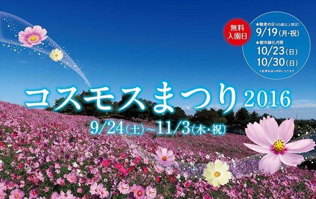 今週どこ行く?東京都内近郊おすすめイベント【10月10日〜10月16日】無料あり