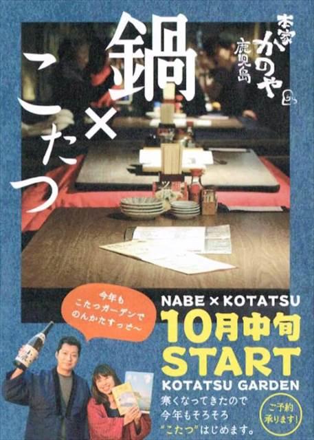 【東京3選】ふたりの距離が縮まる、こたつデートができる店