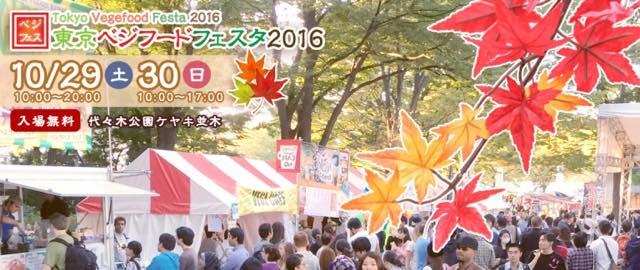 今週どこ行く?東京都内近郊おすすめイベント【10月24日〜10月30日】無料あり