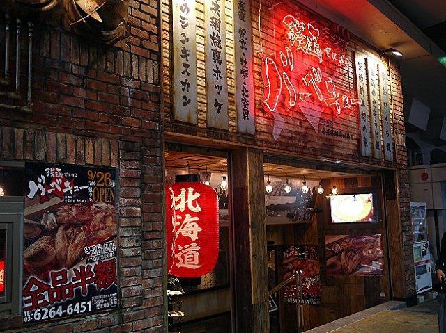 銀座でいただく北海道グルメ!「銭函バーベキュー」堂々オープン!