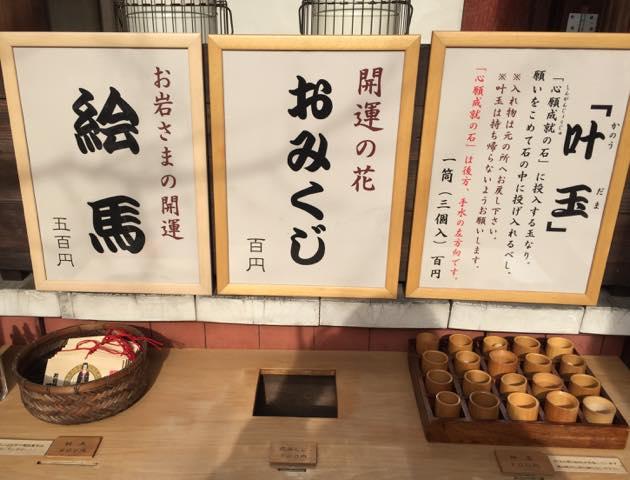 【関東】2017年、新たな良縁を運んでくれる強力な縁切り神社仏閣5選