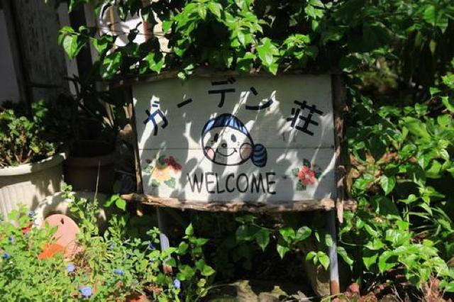 焼酎飲み放題!7割はリピーター、八丈島のすごい民宿「ガーデン荘」